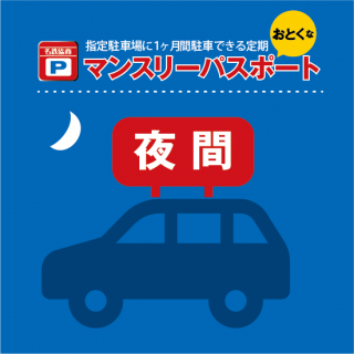 栄M【夜間(18-8時)】(毎月1日〜10日販売分 ご利用開始日: 当月11日)
