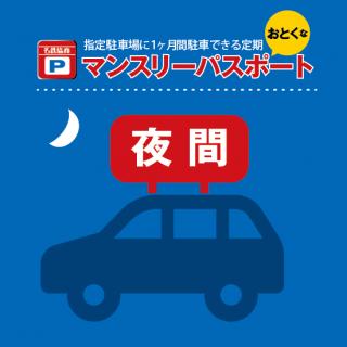 ナディアパーク【夜間(18-8時)】(毎月1日〜10日販売分 ご利用開始日: 当月11日)