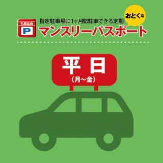 ナディアパーク【平日】(毎月1日〜10日販売分 ご利用開始日: 当月11日)