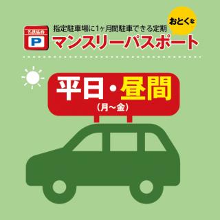 ナディアパーク【平日昼間(7-21時)】(毎月1日〜10日販売分 ご利用開始日: 当月11日)