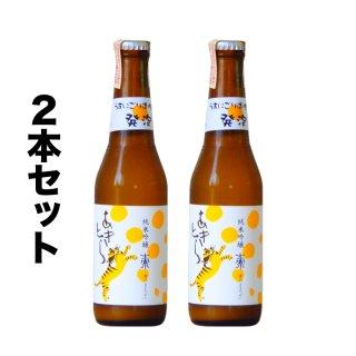 【ミニボトル】安芸虎「素 (そ) 」純米吟醸 うすにごり 発泡生酒 330ml×2本セット
