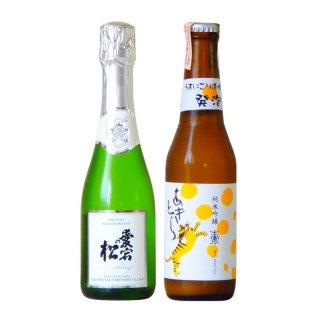 【試しやすい!】スパークリングのみくらべ ミニボトル 2本セット 愛宕の松 安芸虎「素」