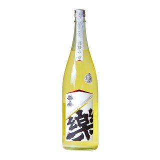樂の世(らくのよ) 山廃純米 無濾過 生原酒 おりがらみ 1800ml