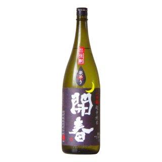 開春 生もと 超辛純米 袋吊り山田錦  生原酒 1800ml