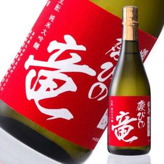 開春 慶びの竜 生もと 純米大吟醸 斗瓶囲い 720ml