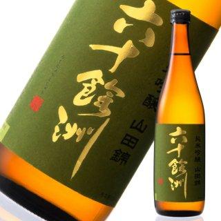 六十餘洲 純米吟醸 山田錦 720ml
