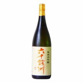 六十餘洲 純米大吟醸 1800ml