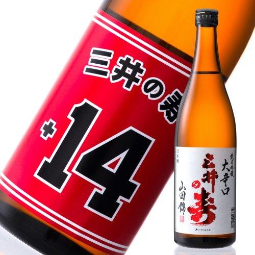 三井の寿 純米吟醸 +14 大辛口 720ml