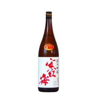 寒紅梅 純米吟醸 55 1800ml