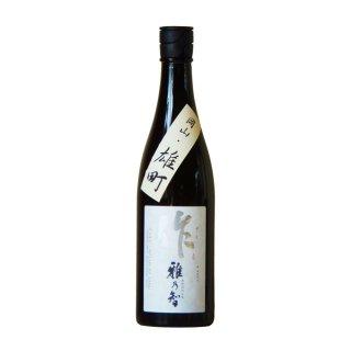 作(ざく) 雅乃智(みやびのとも) 雄町 純米吟醸  720ml