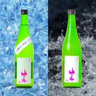 【マイナス5度熟成】と通常版の飲み比べセット 山の井60 720ml×2本 (おつまみ選択可)