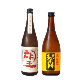 【定番】ドライな日本酒 2本セット 望 浅間山 720ml×2