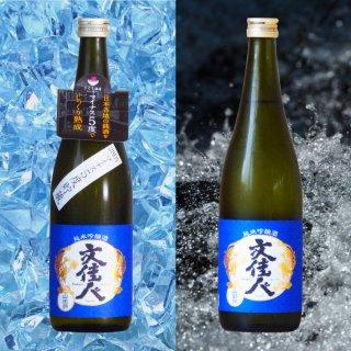 【マイナス5度熟成】と通常版の飲み比べセット 文佳人 720ml×2本
