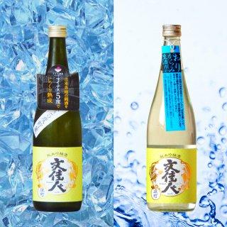 文佳人 純米吟醸 雄町 【マイナス5℃熟成酒&新酒セット】(720ml×2本)