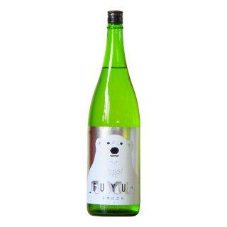 寒紅梅 純米 しぼりたて 原酒 FUYU 白くまラベル 1800ml