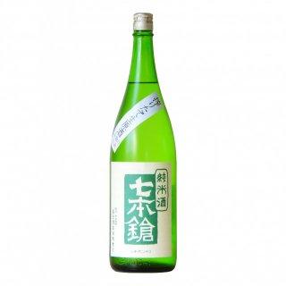 七本鎗  純米 しぼりたて 生原酒 1800ml