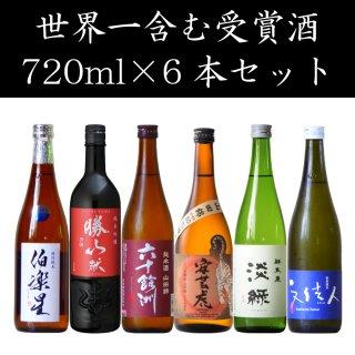 【世界一】含む受賞酒720ml×6本セット
