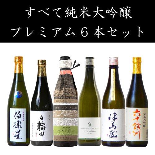 【すべて純米大吟醸】720ml×6本 プレミアムセット