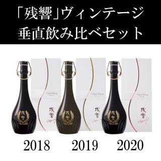 【一般公開解禁】「残響」ヴィンテージ垂直飲み比べセット720ml×3 (2018・2019・2020)