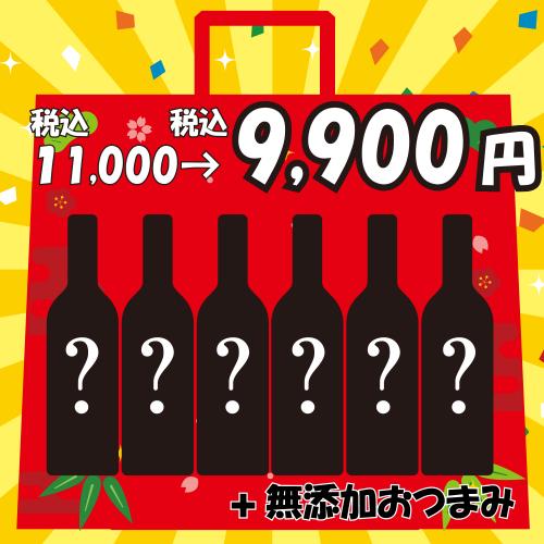 【1,100円分お得!】新春新酒お年玉 6本セット&無添加おつまみ×2
