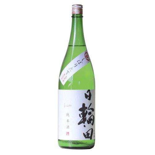 日輪田 生もと純米 生原酒 しぼりたて 1800ml