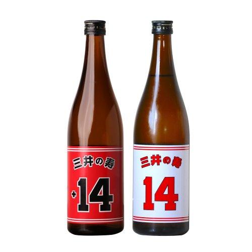 【ホーム&アウェイ】スラムダンクユニフォームセット「三井の寿 +14」 (火入れ&生) 720ml×2