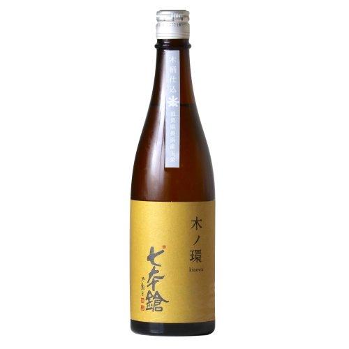 七本鎗 木ノ環(きのわ) 特別純米 木桶仕込み 720ml