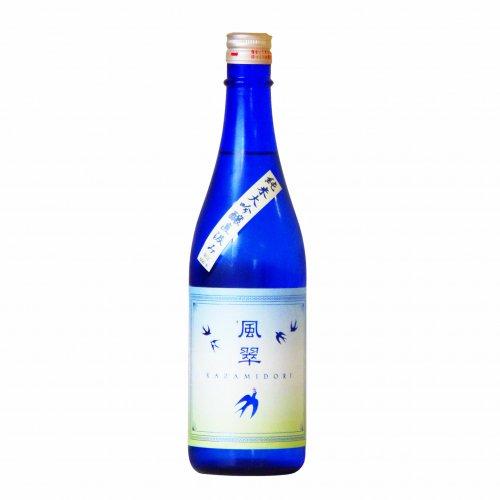 風翠(かざみどり) 純米大吟醸 無濾過生原酒 直汲み R2BY 720ml