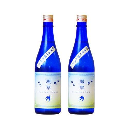 【風翠】マイナス5℃熟成と新酒の飲み比べセット 720ml×2