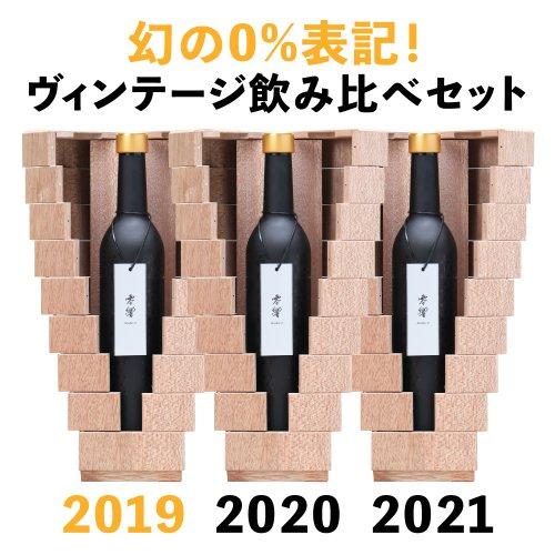 【2021 最新】「零響(れいきょう)」2019・2020・2021 ヴィンテージ飲み比べセット500ml×3