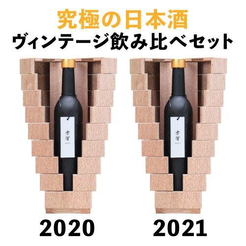 【2021 最新】「零響(れいきょう)」2020・2021 ヴィンテージ飲み比べセット500ml×2