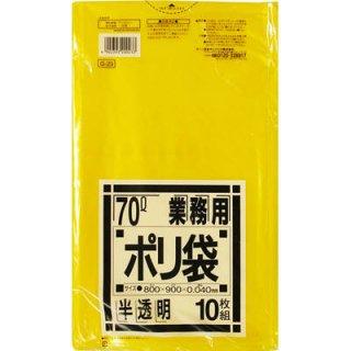 【在庫限り】<br>◆Nシリーズ 70L 黄色半透明 事業系ごみ袋 業務用 400枚 G-23