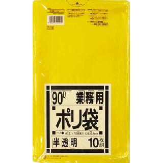 【在庫限り】<br>◆Nシリーズ 90L 黄色半透明 事業系ごみ袋 業務用 300枚 G-24