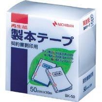 【在庫限り】<br>製本テープ契約書割印用 50mm×10m