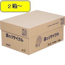 ■森のリサイクル ナチュラルホワイトコピー用紙 A3 2500枚 2箱〜