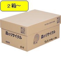 ■森のリサイクル ナチュラルホワイトコピー用紙 B4 2500枚 2箱〜