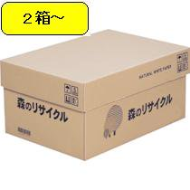 ■森のリサイクル ナチュラルホワイトコピー用紙 A5 5000枚 2箱〜