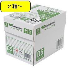 ■ペーパーワイドプロ B5 5000枚 2箱〜