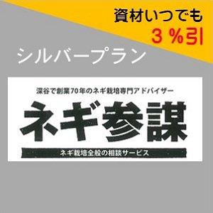 【クレジットカード決済専用】ONLINEネギ参謀 シルバープラン月額会員料金【要6ヶ月間継続】