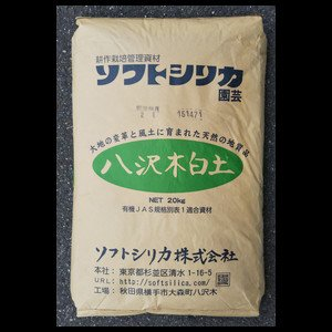 ソフトシリカ 20kg【20袋以上ご注文時注意】