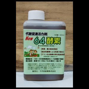 64酵素 500ml