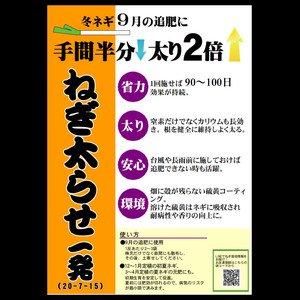 ねぎ太らせ一発(20−7−15) 20kg【20袋以上ご注文時注意】