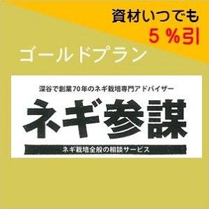 【クレジットカード決済専用】ONLINEネギ参謀 ゴールドプラン月額会員料金【要1年間継続】