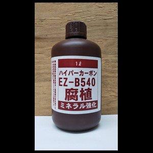 ハイパーカーボンEZ−B540 1L