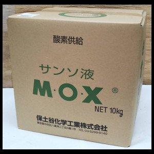 MOX 10kg【20個以上ご注文時注意】