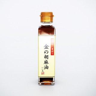 金の胡麻油
