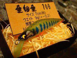亜細亜70S Nヤマメ