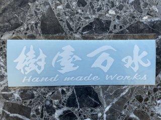 カッティングステッカー 漢字 黒