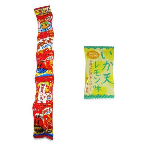 5P(内1)おっとっと  /  イカ天レモン(1個)  【学】