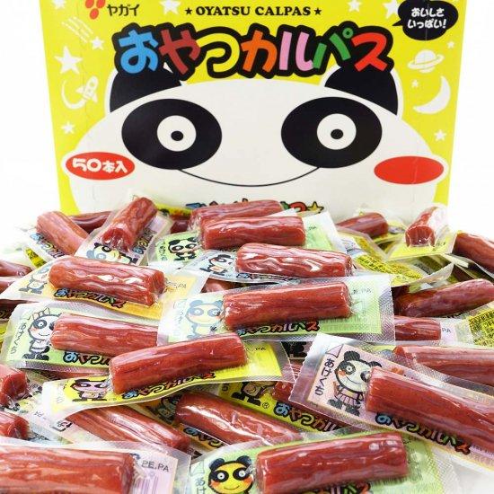 ヤガイ ひとくち おやつ カルパス (50個入)珍味・イカ系のお菓子【学】【幼】